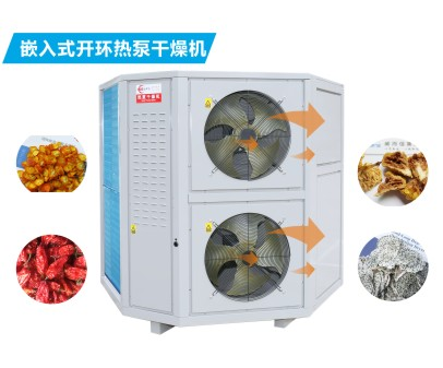L45AW大型食品干燥机
