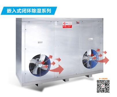 L18A 5匹中温闭环干燥机