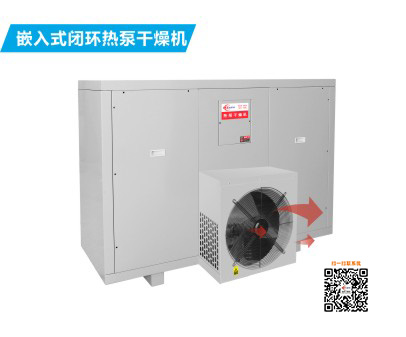 果蔬热泵烘干机嵌入式闭环除湿