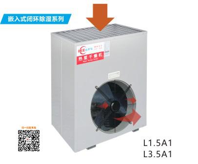 L3.5A小型嵌入式热泵烘干机