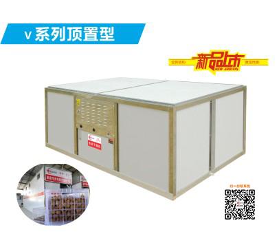 V系列顶置式烘干机 干燥机