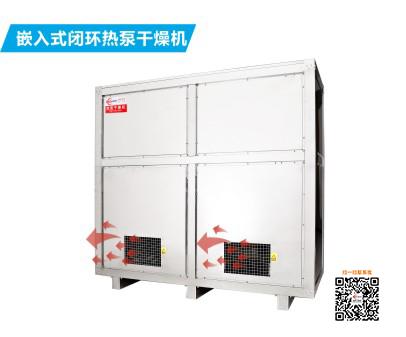 L45A嵌入式大型热泵烘干机 农产品干燥机