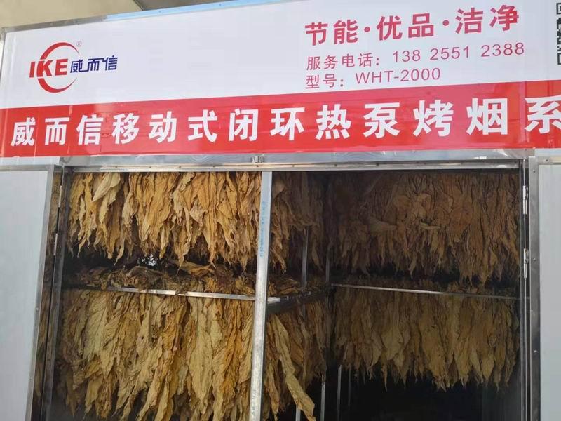 WHT-2000威而信湖北烤烟烘干机项目工程